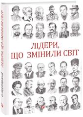 Лідери, що змінили світ - фото обкладинки книги
