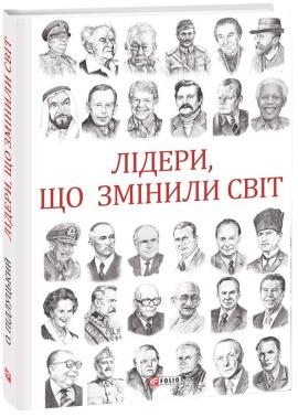 Лідери, що змінили світ - фото книги