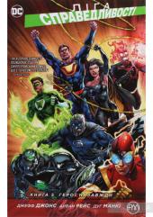 Ліга Справедливості. Книга 5. Герої назавжди - фото обкладинки книги