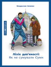Ліхіє дев'яності - фото обкладинки книги