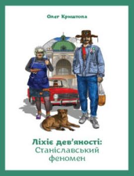 Ліхіє дев'яності: Станіславський феномен - фото книги