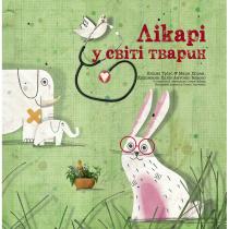 Книга Лікарі у світі тварин