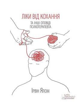 Ліки від кохання та інші оповіді психотерапевта - фото книги
