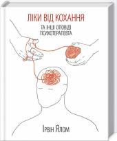 Ліки від кохання та інші оповіді психотерапевта - фото обкладинки книги