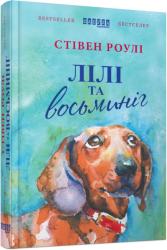 Лілі та восьминіг - фото обкладинки книги