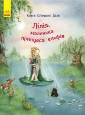 Лілія, маленька принцеса ельфів - фото обкладинки книги