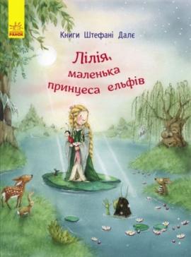 Лілія, маленька принцеса ельфів - фото книги
