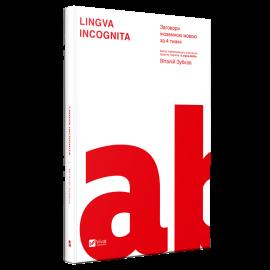 Lingva Incognita. Заговори іноземною мовою за 4 тижні - фото книги