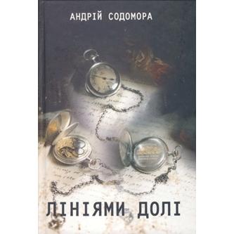 Книга Лініями долі