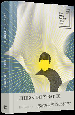 Лінкольн у бардо - фото книги