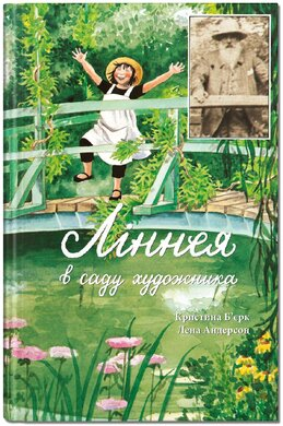 Ліннея в саду художника - фото книги