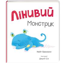 Книга Лінивий монстрик