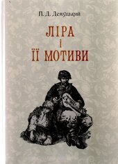 Ліра і її мотиви - фото обкладинки книги