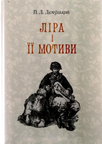 Книга Ліра і її мотиви