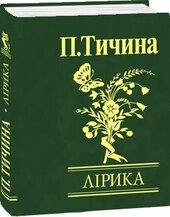 Лiрика - фото обкладинки книги