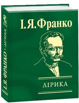 Лірика - фото книги