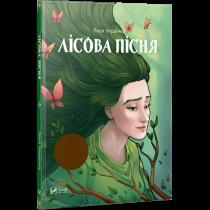 Книга Лісова пісня
