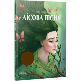 Лісова пісня - фото книги