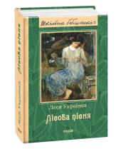 Лісова пісня - фото обкладинки книги