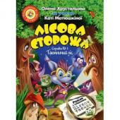 Лісова сторожа. Справа №1. Таємничий ліс - фото обкладинки книги