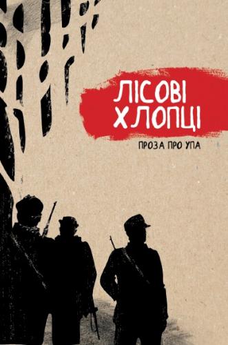 Книга Лісові хлопці