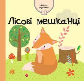 Книга Лісові мешканці