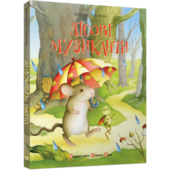 Лісові музиканти - фото обкладинки книги