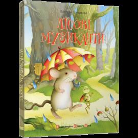 Лісові музиканти - фото книги