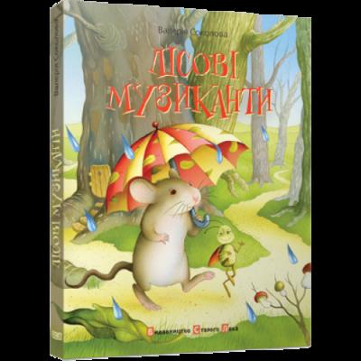 Книга Лісові музиканти