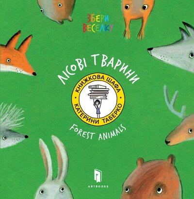 Книга Лісові Тварини