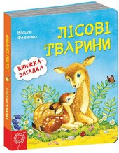 Лісові тварини. Книжка-загадка - фото обкладинки книги