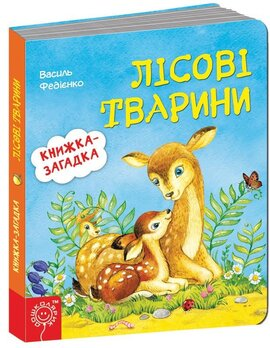 Лісові тварини. Книжка-загадка - фото книги