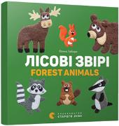Лісові звірі. Forest animals - фото обкладинки книги
