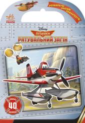 Літачки. Рятувальний загін - фото обкладинки книги