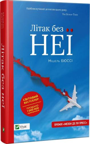 Книга Літак без неї