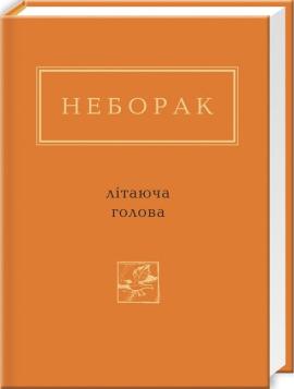 Літаюча голова - фото книги
