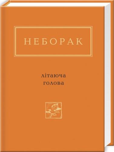 Книга Літаюча голова