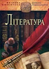 Література - фото обкладинки книги
