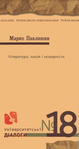 Книга Література, нація і модерність