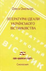 Літературні ідеали українського вістниківства - фото обкладинки книги