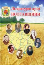 Книга Літературні музеї Полтавщини