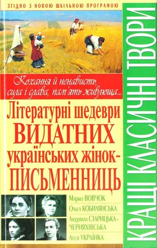 Книга Літературні шедеври видатних українських жінок-письменниць