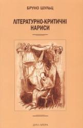 Літературно-критичні нариси - фото обкладинки книги