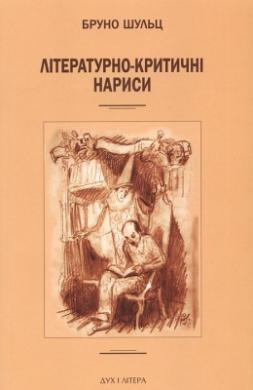 Літературно-критичні нариси - фото книги
