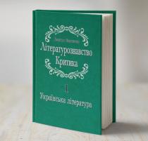 Літературознавство. Критика. Українська література. Том 1