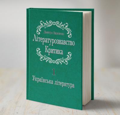 Книга Літературознавство. Критика. Українська література. Том 1