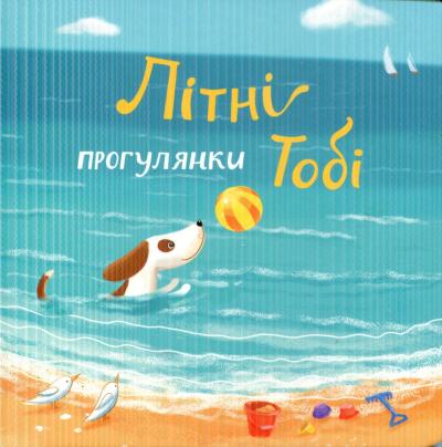 Книга Літні прогулянки Тобі