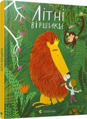 Літні віршики - фото обкладинки книги