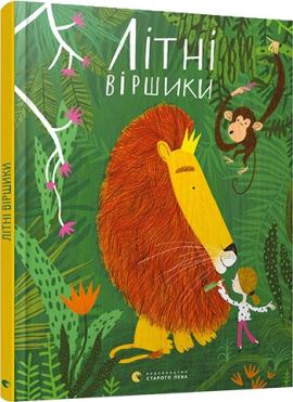 Літні віршики - фото книги
