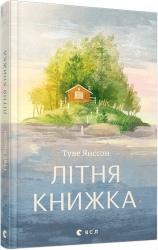 Літня книжка - фото обкладинки книги